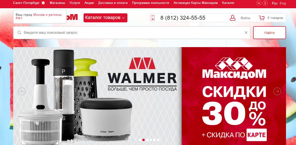 Максидом Интернет Магазин Товаров Котельники