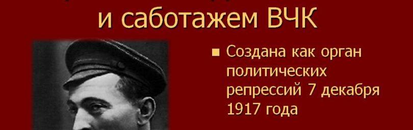 vserossijskaya-chrezvychajnaya-komissiya