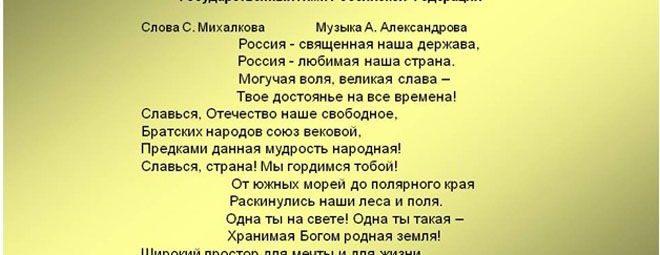 Полный текст Государственного гимна России