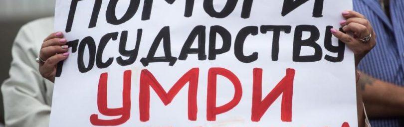 Плакат противника пенсионной реформы