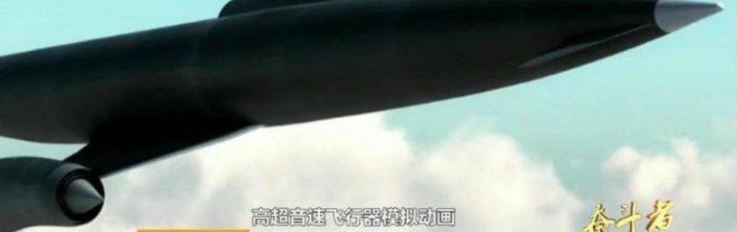 Китайский гиперзвуковой самолет