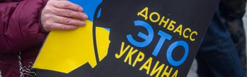 """Плакат """"Донбасс это Украина"""""""