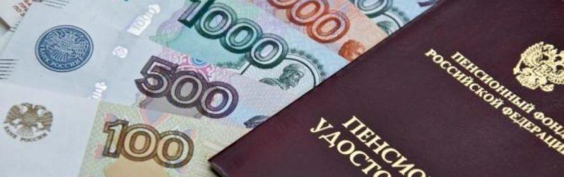 Пенсия и пенсионное удостоверение