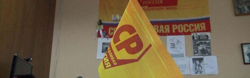 Офис «Справедливой России»