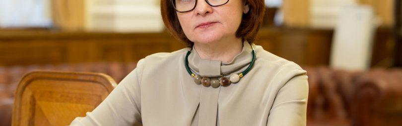 Председатель Банка России
