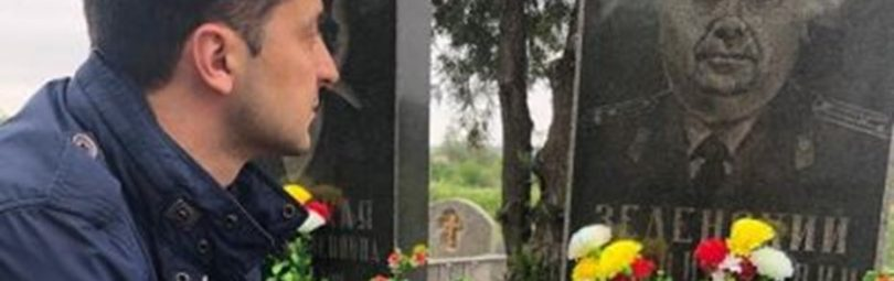 Зеленский на могиле деда