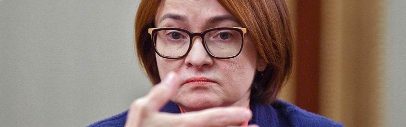 Набиуллина рекомендовала россиянам не откладывать деньги