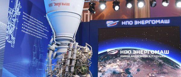 Российский космический аппарат