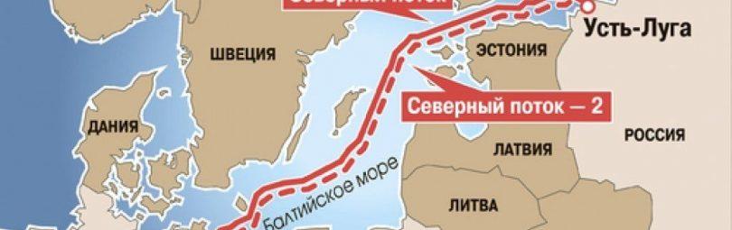 «Северный поток-2»
