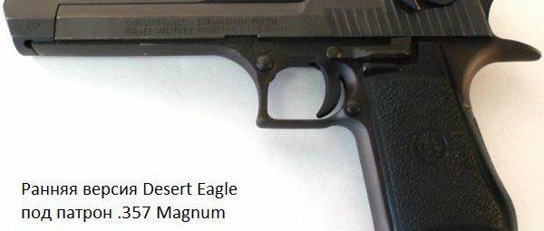 Десерт Игл - одна из первых моделей