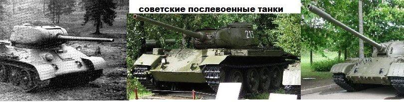 Советские послевоенные танки